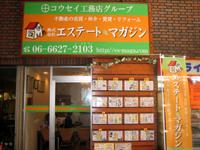 株式会社エステート・マガジン