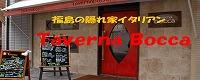 Taverna Bocca(タヴェルナ ボッカ)