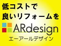 内装リフォーム ARdesign(エーアールデザイン)