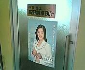 行政書士高野誠事務所