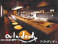 a・la・dandy〜アラダンディ〜