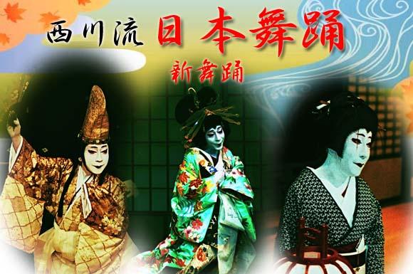 西川流日本舞踊