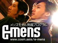 メンズモデル募集(大阪)E-MENS