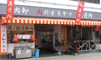 肉卸肉のオカヤマ直売所
