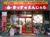 きっずえんじぇる茨木店
