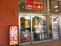 パソコン博士 東大阪店