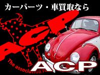ACP株式会社