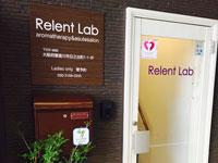 アロマ&エステサロン Relent Lab(リレントラボ)