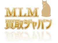 MLM買取ジャパン